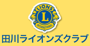田川ライオンズクラブ