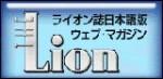 thelion-mag_bnr1
