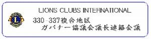 日本ライオンズクラブ