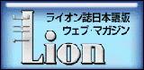 ライオン誌日本語版ウェブマガジン